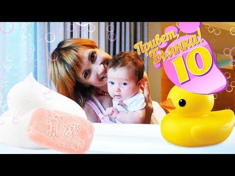 ПРИВЕТ, Бьянка! Домик НА МОРЕ🏡: РУМ-ТУР. Подарки для Бьянки и купание в ванне! Видео для детей