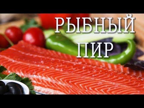 видео: Рыбный пир