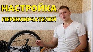 [VeloDriveShow] Подготовка велосипеда: как самому настроить переключатели в домашних условиях(В этом видео попытаюсь научить вас настраивать передний и задний переключатели. В настройку не вошли: регу..., 2016-09-05T10:31:44.000Z)