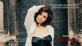 Наталія Папазоглу — Добрий Ранок, Україно (Making Of)