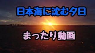 日本海に沈む夕日  まったり動画 thumbnail