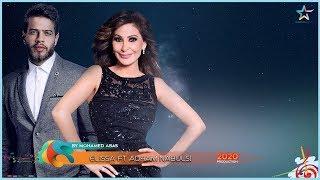 حصريا - ديويتو اليسا و أدهم نابلسى 2020   Duet Elissa Ft Adham Nabulsi