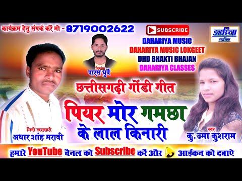 अधार शांह मरावी-Gondi Geet 2018-पियर मोर गमछा के लाल किनारी | Piyar Mor Gamchha Ke Laal Kinari |