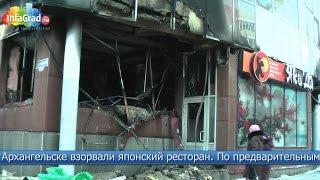 В Архангельске взорвали ресторан японской кухни