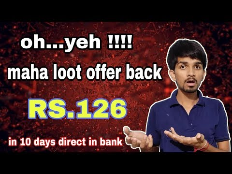 earn RS.126 per account !! Maha loot offer for all user !! earn money online...