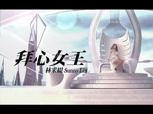 林采緹 Sunny Lin【拜心女王】(緯來戲劇《清潭洞愛麗絲》片頭曲) 官方Official MV (HD)