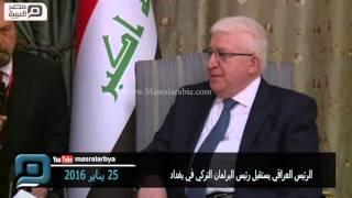 مصر العربية | الرئيس العراقي يستقبل رئيس البرلمان التركي في بغداد