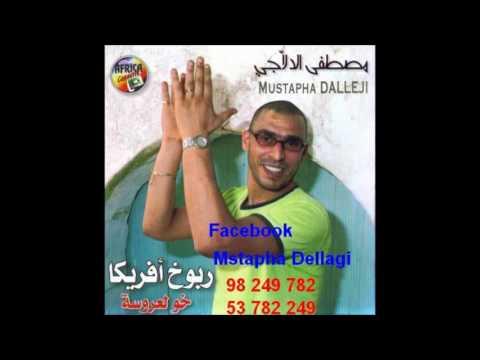 mustapha dellagi yé bombok مصطفى الدلاجي يا بمبك