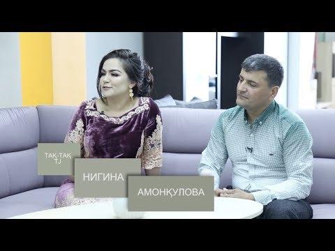 """Так-так бо Нигина Амонкулова. Суруди """"Ту бигу"""" (2019)"""