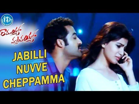 Ramayya Vasthavayya Movie - Jabilli Nuvve Cheppamma Song | NTR | Samantha | Shruti Haasan | Thaman