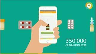 видео Мобильное приложение по поиску лекарств