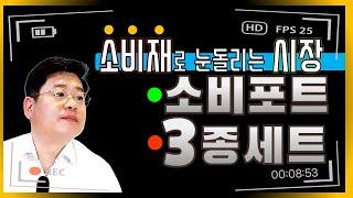 아모레퍼시픽 / 모두투어 / 호텔신라 소비포트 3종세트…