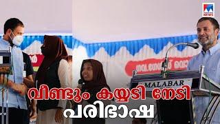 'വിപ്ലവം സൃഷ്ടിക്കുന്ന നിങ്ങളുടെ പെൺകരുത്തിൽ അഭിമാനം'; വീണ്ടും കയ്യടി നേടി പരിഭാഷ | Rahul Gandhi