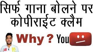Mumbiker Nikhil and CarryMinati Got Copyright Claim on When Song's Lyrics Speak    Hindi