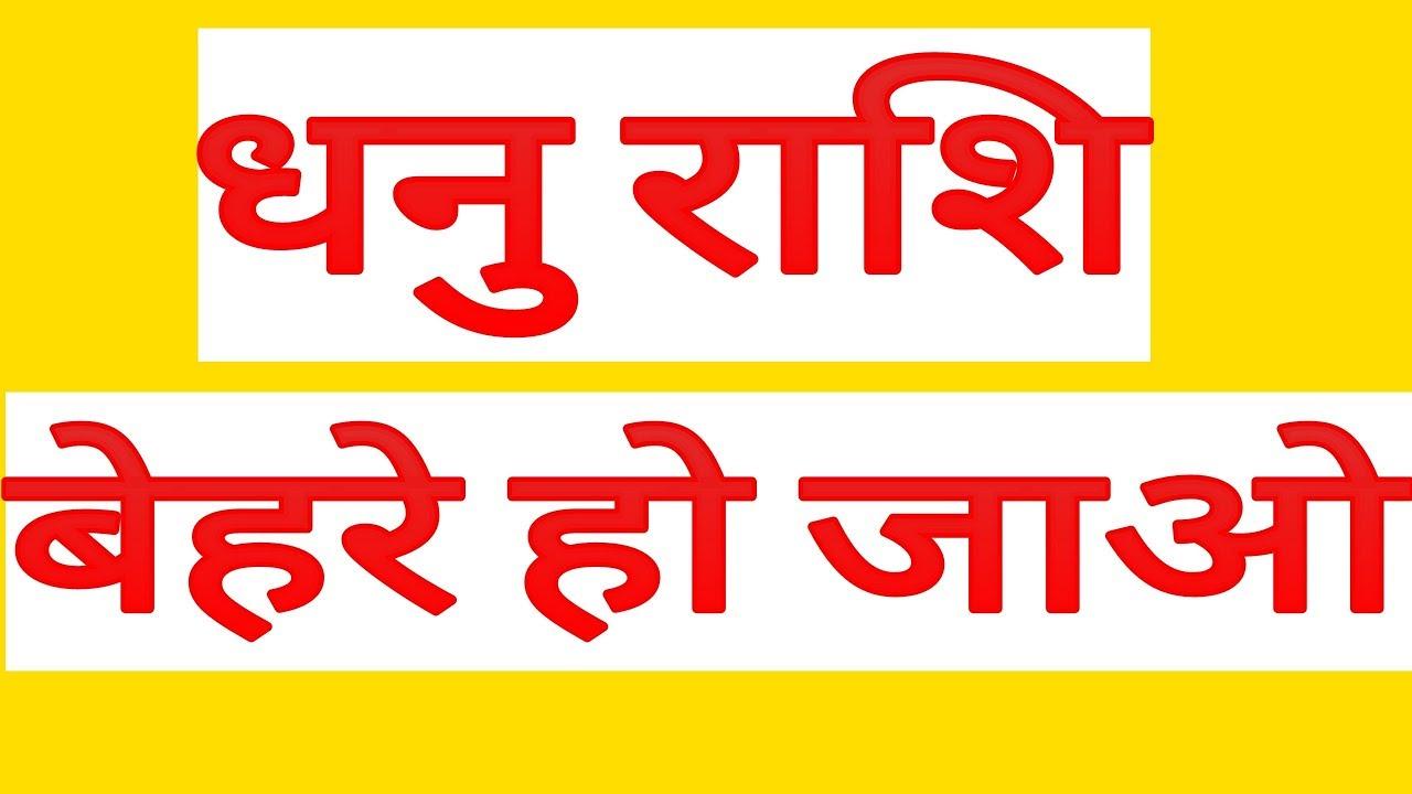 Sagittarius horoscope 2019 Dhanu rashi 2019 in hindi,Dhanu