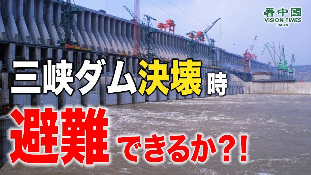 決壊 中国 ダム