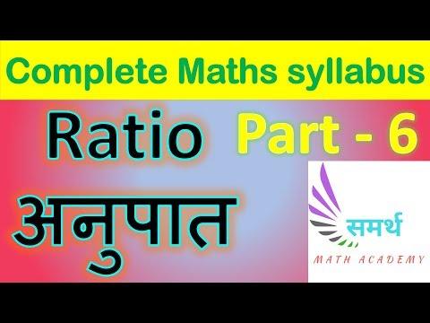 सिक्कों-पर-आधारित-सवाल-maths-complete-syllabus:-ratio-(अनुपात)-part-6