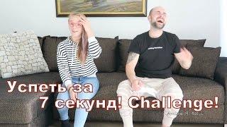 Вызов! 7 SECOND CHALLENGE! Сделай за 7 секунд!