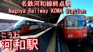 【名鉄河和線終点駅】河和駅を探検してみた KŌWA Station. Nagoya Railway KŌWA Line