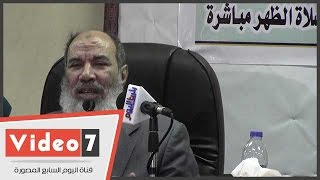 ناجح إبراهيم: خطابات الحرب التى أطلقت فى رابعة أدت إلى أعمال العنف
