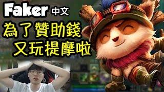 [Faker 中文] 為了贊助錢 又玩提摩啦!還是被提摩玩了xD -LoL英雄聯盟 thumbnail