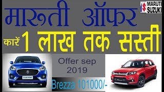 Maruti Suzuki    Maruti Sep Offer 2019   New Car Discount