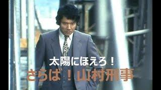 作曲:大野克夫 演奏:井上尭之バンド 山さんへの惜別の思いは、何十年...