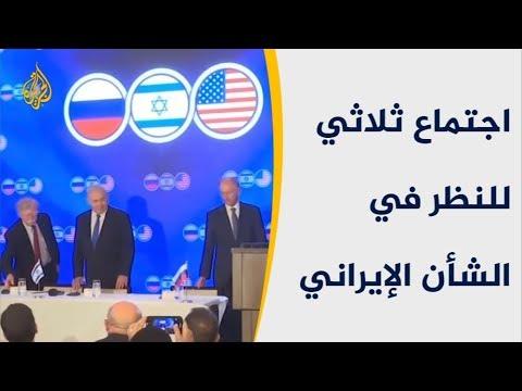 أميركا وروسيا وإسرائيل.. اجتماع ثلاثي للنظر في الشأن الإيراني  - نشر قبل 2 ساعة