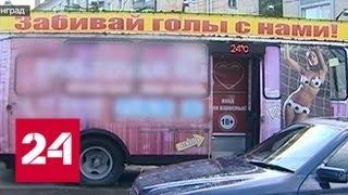 В Калининграде рядом с парком появился секс-шоп на колесах - Россия 24