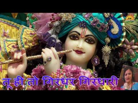 Tu Hi to Girdhar Girdhari || तू ही तो गिरधर गिरधारी || New Super Hit Shyam Bhajan 2017