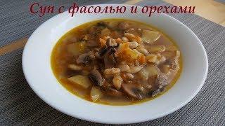 Суп с фасолью и орехами.