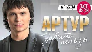 Download Артур - Забыть нельзя (Full album) 2011 Mp3 and Videos