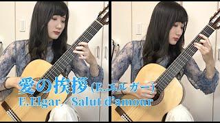 猪居 亜美:愛の挨拶 Salut d'amour / エルガー Edward Elgar