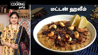 Ramzan Special E02   மட்டன் ஹலீம்   Mutton Haleem   Ramzan Special Recipes In Tamil