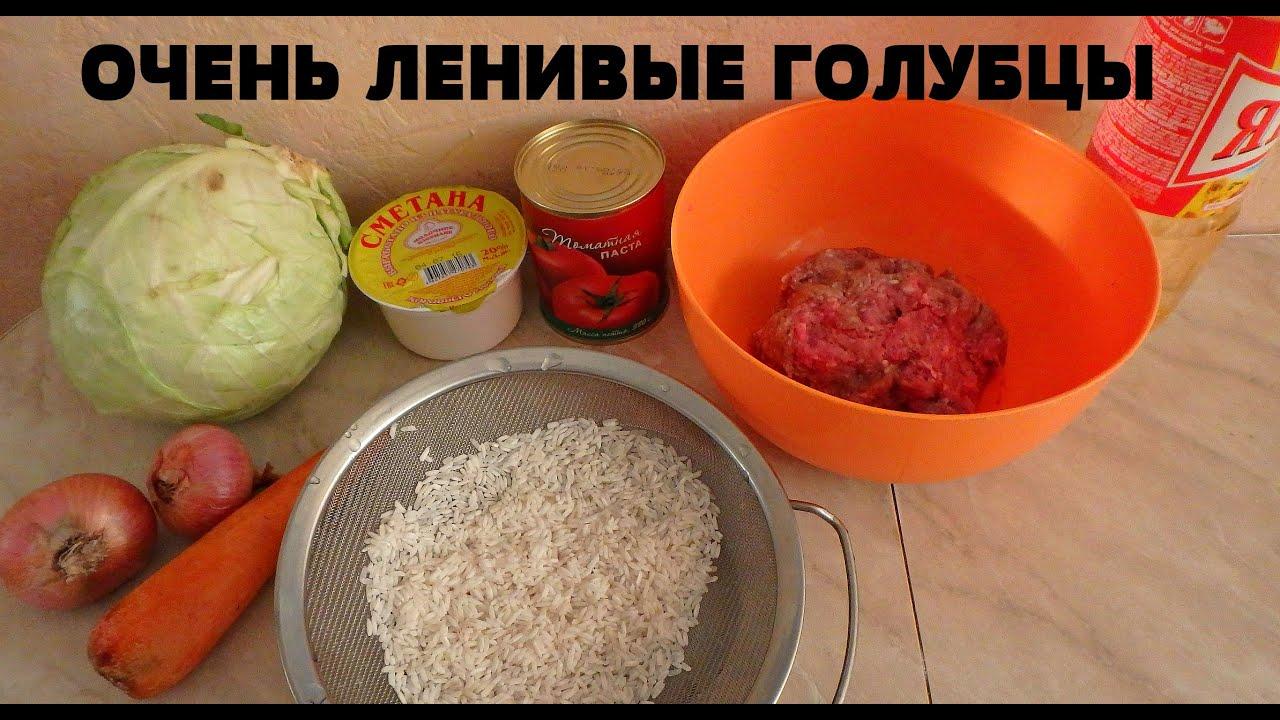 ленивые голубцы самый простой рецепт с фото пошагово