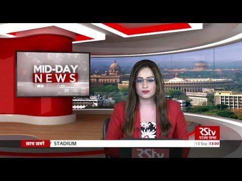 English News Bulletin – September 13, 2019 (1 pm)