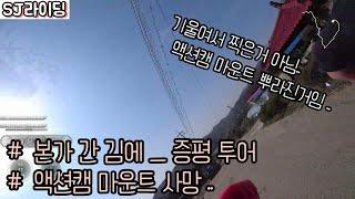 [라이딩] 본가 간 김에 증평투어 _ 액션캠은 안떨어뜨…
