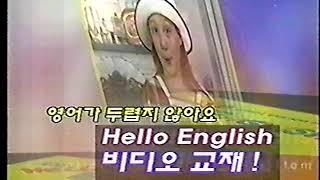 2000년 EBS 영어교육 비디오테이프 광고