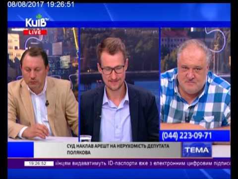Телеканал Київ: 08.08.17 Столиця 19.20