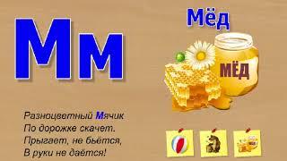 Русский Алфавит.  Азбука в стихах для обучения детей .