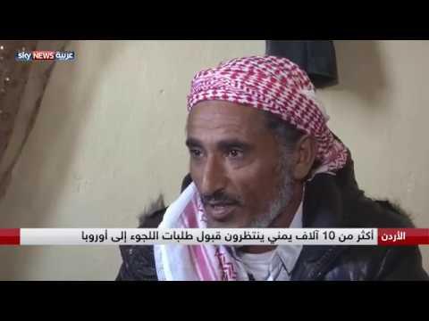 10 آلاف يمني ينتظرون قبول طلبات اللجوء لأوروبا