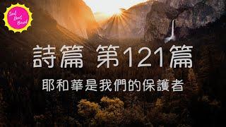 詩篇121篇 我要向山舉目,我的幫助從何而來?聆聽廣東話聖經|原創柔和背景音樂|粵語聖經聆聽版|安靜靈修|聆聽神話語|Original Piano Background