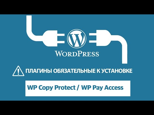 Как организовать платный доступ к контенту на WordPress. Подписка на сайт WordPress