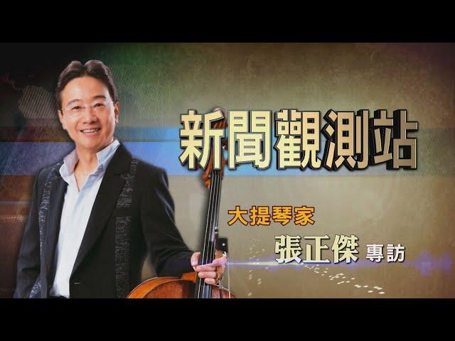 """【新聞觀測站】古典樂創意""""玩""""童 大提琴家張正傑專訪 2020.10.31"""