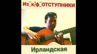 """ИРЛАНДСКАЯ из к/ф """"ОТСТУПНИКИ"""" кавер на гитаре"""