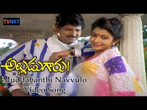 Muddabanthi Navvulo Video Song - Alludugaru Movie Songs | Mohan Babu, Shobana, Ramya Krishnan