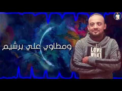 """مهرجان اخطر مرشد """" فاكين مازر """" شواحه وشادي وبلال 2019"""