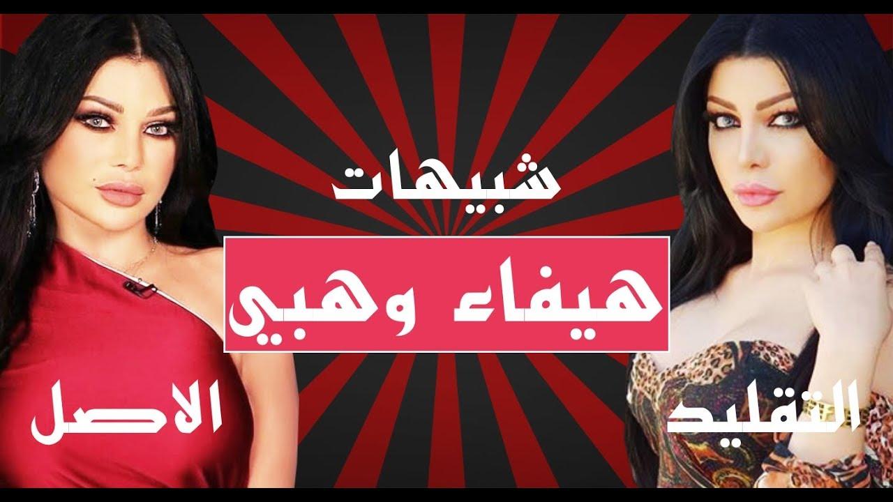 10 شبيهات للفنانة هيفاء وهبي