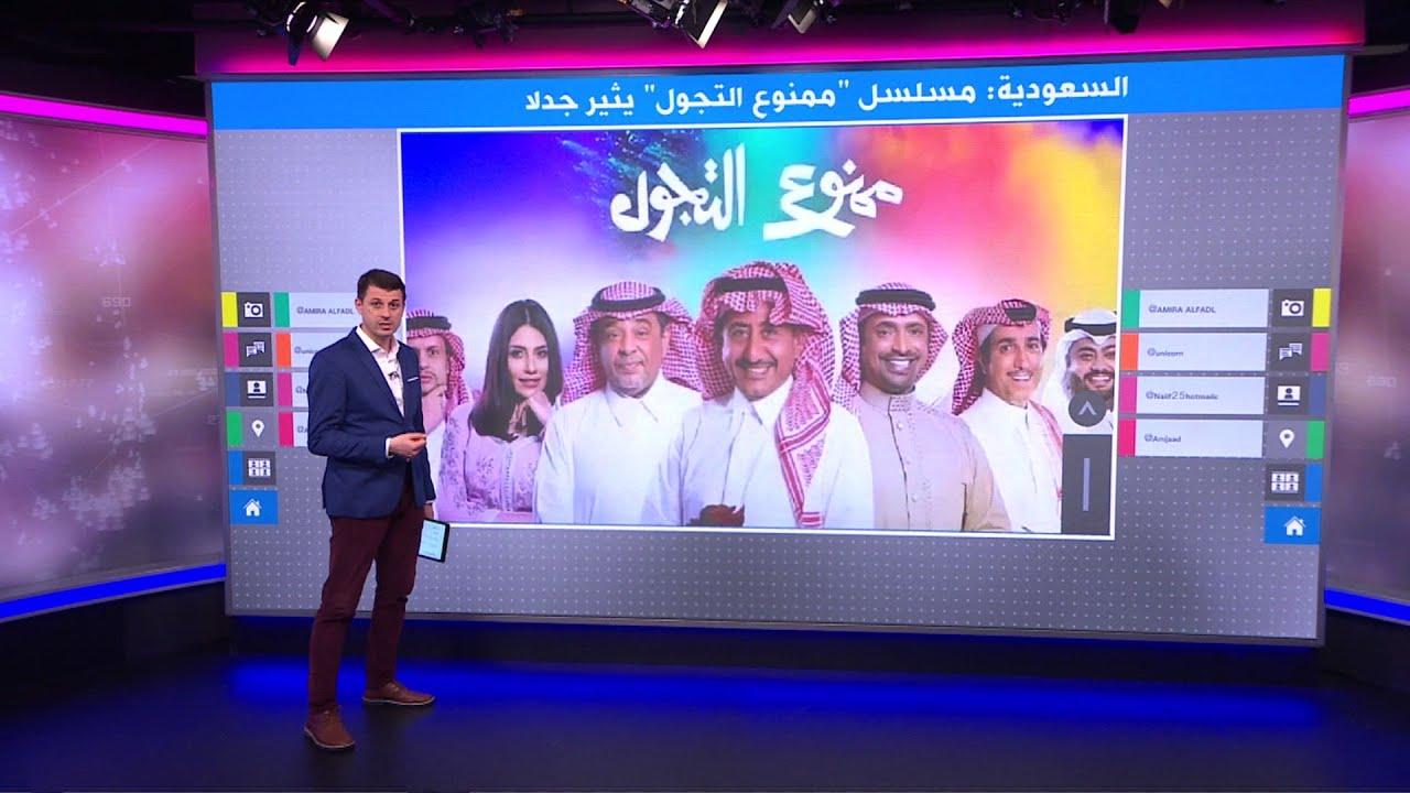 مسلسل -ممنوع التجول- لناصر القصبي يثير جدلا في السعودية  - نشر قبل 46 دقيقة