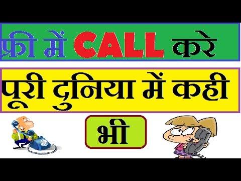 how to make free global call [Hindi] पूरी दुनिया में फ्री कॉल करे  must watch hindi